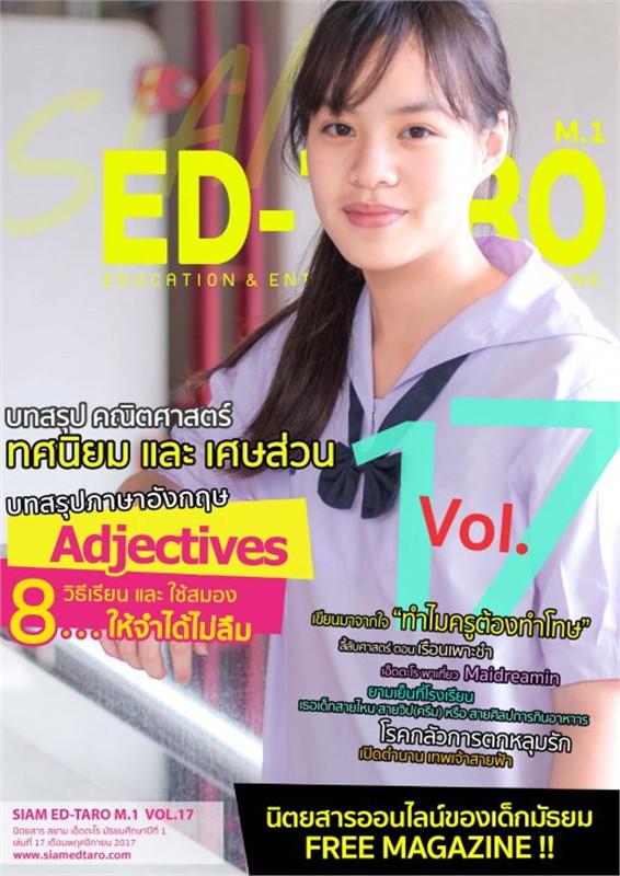 นิตยสาร สยาม เอ็ดตะโร ม.1 ฉ.17(ฟรี)