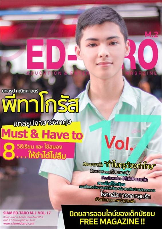 นิตยสาร สยาม เอ็ดตะโร ม.2 ฉ.17(ฟรี)