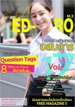 นิตยสาร สยาม เอ็ดตะโร ม.3 ฉ.17(ฟรี)