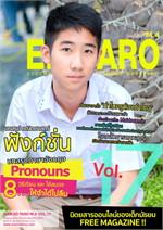 นิตยสาร สยาม เอ็ดตะโร ม.4 ฉ.17(ฟรี)