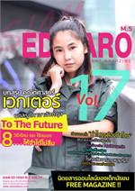 นิตยสาร สยาม เอ็ดตะโร ม.5 ฉ.17(ฟรี)