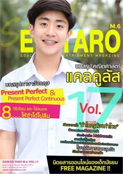 นิตยสาร สยาม เอ็ดตะโร ม.6 ฉ.17(ฟรี)