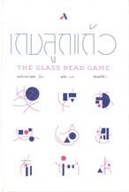 เกมลูกแก้ว : The Glass Bead Game (ปกแข็ง)