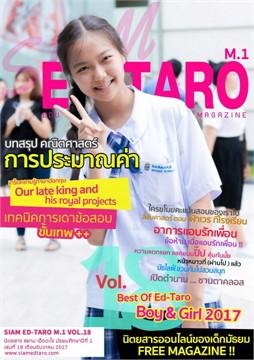 นิตยสาร สยาม เอ็ดตะโร ม.1 ฉ.18(ฟรี)