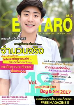 นิตยสาร สยาม เอ็ดตะโร ม.2 ฉ.18(ฟรี)