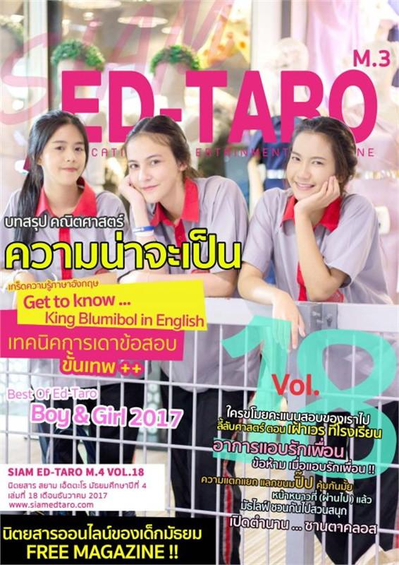 นิตยสาร สยาม เอ็ดตะโร ม.3 ฉ.18(ฟรี)