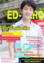 นิตยสาร สยาม เอ็ดตะโร ม.4 ฉ.18(ฟรี)