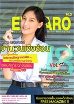 นิตยสาร สยาม เอ็ดตะโร ม.5 ฉ.18(ฟรี)