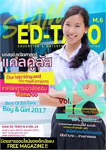 นิตยสาร สยาม เอ็ดตะโร ม.6 ฉ.18(ฟรี)