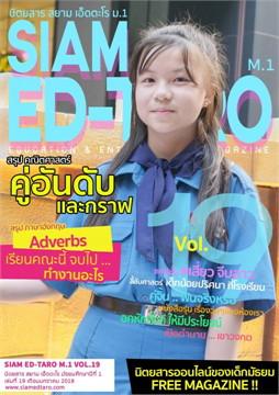 นิตยสาร สยาม เอ็ดตะโร ม.1 ฉ.19(ฟรี)