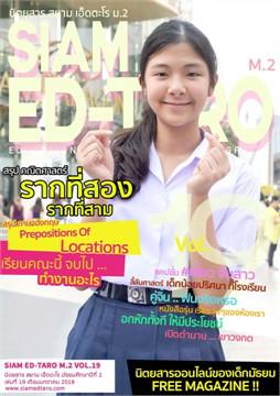 นิตยสาร สยาม เอ็ดตะโร ม.2 ฉ.19(ฟรี)