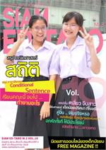 นิตยสาร สยาม เอ็ดตะโร ม.3 ฉ.19(ฟรี)