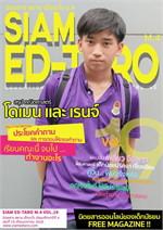 นิตยสาร สยาม เอ็ดตะโร ม.4 ฉ.19(ฟรี)