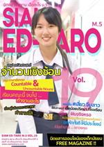 นิตยสาร สยาม เอ็ดตะโร ม.5 ฉ.19(ฟรี)