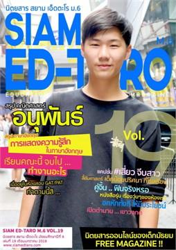 นิตยสาร สยาม เอ็ดตะโร ม.6 ฉ.19(ฟรี)