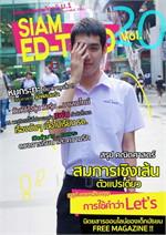 นิตยสาร สยาม เอ็ดตะโร ม.1 ฉ.20(ฟรี)