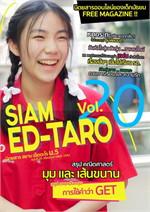 นิตยสาร สยาม เอ็ดตะโร ม.2 ฉ.20(ฟรี)