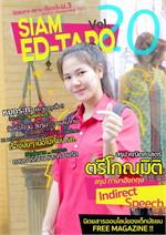 นิตยสาร สยาม เอ็ดตะโร ม.3 ฉ.20(ฟรี)