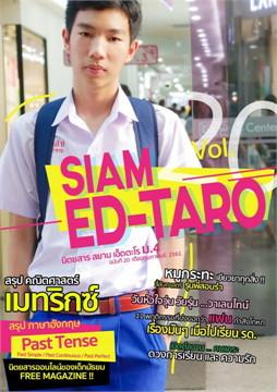 นิตยสาร สยาม เอ็ดตะโร ม.4 ฉ.20(ฟรี)