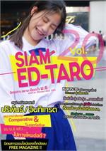 นิตยสาร สยาม เอ็ดตะโร ม.6 ฉ.20(ฟรี)