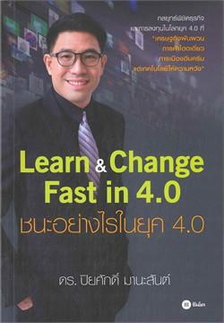 Learn & Change Fast in 4.0