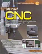 โปรแกรม CNC สำหรับการควบคุมเครื่องจักรกล