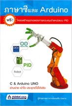 ภาษาซีและ Arduino +โครงสร้างชุดทดลอง