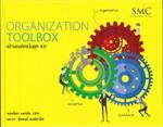 สร้างองค์กรในยุค 4.0 Organization