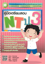 คู่มือเตรียมสอบ NT ป.3