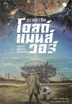 โอลด์แมนส์วอร์ OLD MAN''S WAR ปฐมบทสงครามข้ามเอกภพ