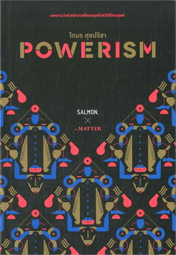 POWERISM