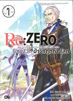 Re:ZERO รีเซทชีวิต ฝ่าวิกฤตต่างโลก เล่ม.7