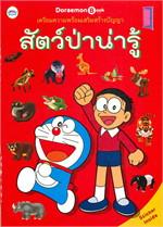 Doraemonตคพ.เสริมสร้างสัตว์ป่าน่ารู้