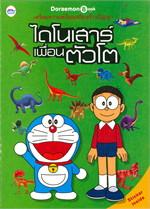 Doraemonตคพ.เสริมสร้างไดโนเสาร์เพื่อนตัว