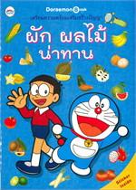 Doraemonตคพ.เสริมสร้างผักผลไม้น่าทาน