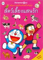Doraemonตคพ.เสริมสร้างสัตว์เลี้ยงแสนรัก