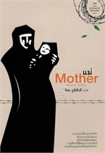 แม่ Mother