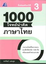 1000 โจทย์น่าคิด ภาษาไทย ม.3