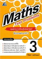 Maths Test Problems คณิตศ่าสตร์ 3