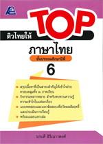 ติวไทยให้ TOP ภาษาไทย ป.6