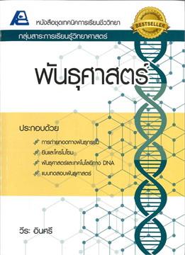 ชุดเทคนิคการเรียนชีววิทยา พันธุศาสตร์