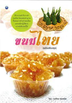 ขนมไทย (ฉบับปรับปรุง)