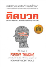 คิดบวก The Power of Positive Thinking