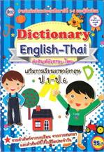 Dictionary English-Thaiคำศัพท์อังกฤษ-ไทย
