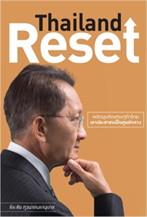 Thailand Reset พลิกมุมคิดเศรษฐกิจไทยฯ