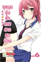 ชุลมุนวุ่นรักเทพสาวสุดป่วน 6