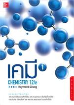 เคมี เล่ม 1 (CHEMISTRY 1)