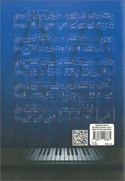 สดับทิพย์ธรณินทร์ โน้ตเปียโนเพลงไทยเล่ม.3