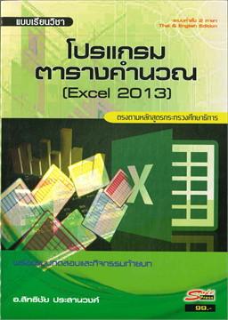 โปรแกรมตารางคำนวณ (Excel 2013)