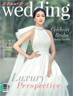 แพรว Wedding ฉบับที่ 2 (กันยายน-พฤศจิกายน 2560)